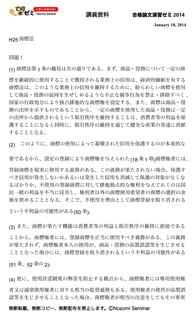 H25商標法・意匠法 望ゼミ 解答例-1.jpg