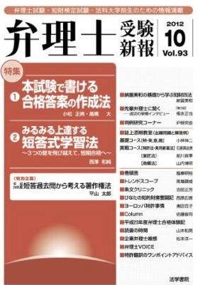 受験新報201210