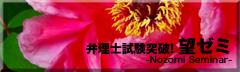 望ゼミバナー2.jpg