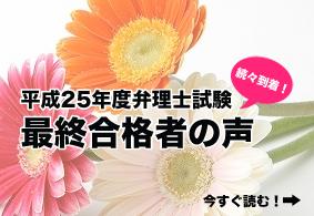 H25goukaku.jpg